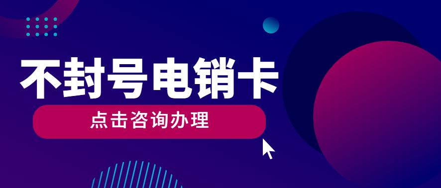 北京电销企业去哪办理电销卡